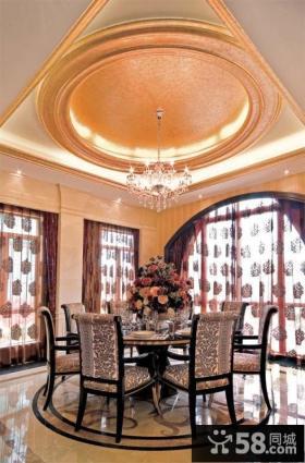 欧式奢华装修风格别墅餐厅圆形吊顶效果图