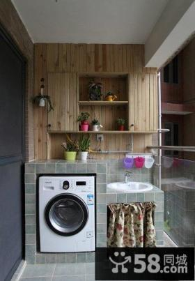生活阳台洗衣房装修效果图