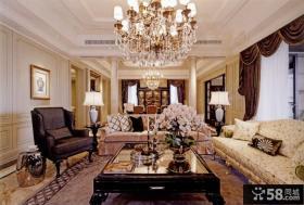 欧式风格别墅家居客厅装修效果图