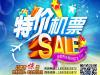 买2张华盛顿飞北京商务舱头等舱机票含税价多少钱