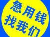 南京栖霞急用钱,个人小额贷款,学生助学贷款