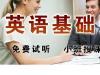 松江新托福听力培训机构哪家好