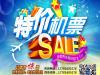 北京上海飞洛杉矶芝加哥打折商务舱头等舱机票预订