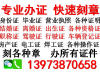 本地有需-I39-7387-O658要办证和印章