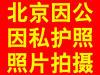 北京海淀因公因私护照采集电子版上传出入境港澳台照片