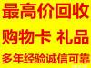 春节大量上门回收一卡通银座卡贵和卡华联卡充值卡