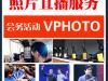 广州大型摇臂拍摄 年会拍摄 晚会拍摄 活动拍摄