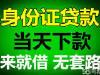 (只负责北京)贷款,身份证贷款,额度高下款快。