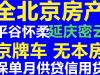 全北京车、房产接单、北京人贷、无本房、公积金 网贷
