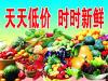 大量批发水果、蔬菜、各种乳制品、肉类、及时配送